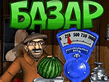 Автомат Базар играть на реальные деньги